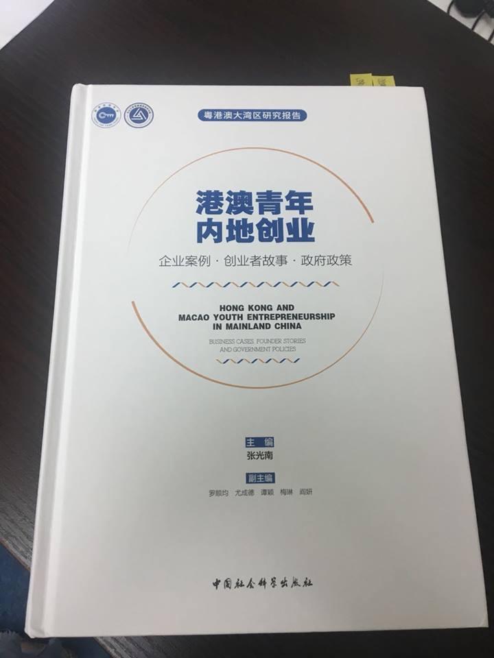 蔡Sir創業故事2