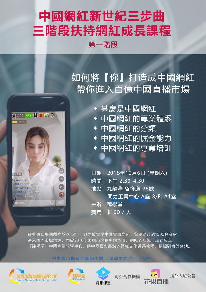 網紅 Basic Poster with Date 20181006