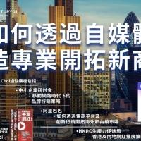 亞太品牌發展及加盟協會-6